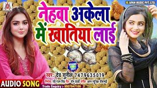 नेहवा अकेला में खातिया लाई - Nehwa Akela Me Khatiya Lai - #Dev_Sunil - Makar Sankranti Song #2021