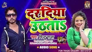 Full Audio - दरदिया उठत - Mintu Raja - Daradiya Uthata - Bhojpuri Hit Song 2021