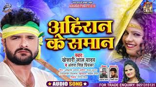 #Khesari Lal Yadav | अहिरान के समान | #Antra Singh Priyanka | Ahiran Ke Saman | Bhojpuri Song 2021