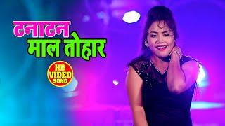 #VIDEO - भोजपुरी का सबसे हिट गाना | टनाटन माल तोहर | Sanjay Singh Qamayat | New Bhojpuri Song 2021