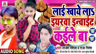 लाई चुरा स्पेशल ब्रांड सॉन्ग - Lai Khaye La Eyarwa Invite Kaile Ba - #Rajesh_Rashila, #Raja_Nitesh