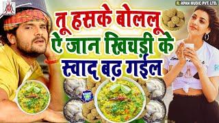 तू हसके बोललू ये जान खिचड़ी के स्वाद बढ़ गइल - #Ramu_Singh #Tu Haske Bolalu Ye Jaan Khichadi Ke Swad
