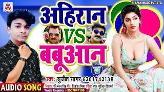 #अहिरान vs #बबुआन - #Aahiran Vs #Babuan - #Sujit #Sagar #Khesari_Lal #Pawan_Singh