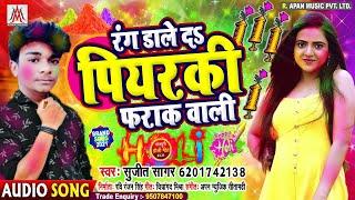 आ गया होली का सबसे ज्यादा बजने वाला ब्रांड सॉन्ग - Rang Dale Da Piyarki Farak Wali - #Sujit_Sagar
