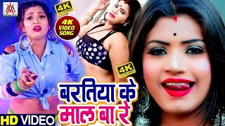 #Video_Song_2021 - बरतिया के माल बा रे - Baratiya Ke Maal Ba Re - #Piya_Vikram_Bihari