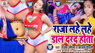 आर्केस्ट्रा में मार कराएगा ये सॉन्ग - Raja Lahe Lahe Dal Darad Hota - #Rajesh_Rashila, #Kajal_Diwani