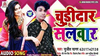 खेसारी पवन को टक्कर देगा ये सॉन्ग - चूड़िदार सलवार - #Chudidar #Salwar - #Sujit Sagar -Bhojpuri Song