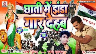 26 जनवरी स्पेशल सुपरहिट ब्रांड सॉन्ग -छाती में झण्डा देहब - #Sujit_Sagar Chhati Me Tiranga Gar Dehab