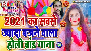 2021 का सबसे ज्यादा बजने वाला होली ब्रांड सॉन्ग - Rangwa Upar Ki Niche Dali Ye Sali #Rupesh_Rashila