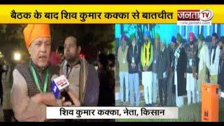 देखिए सरकार और किसानों की बैठक के बाद शिव कुमार कक्का ने Janta Tv से खास बातचीत में क्या कहा...?