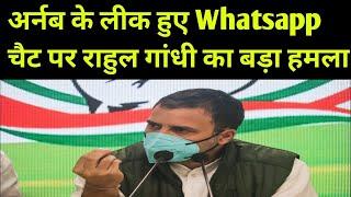 Rahul gandhi speaks on arnab chat gate || arnab chat ||