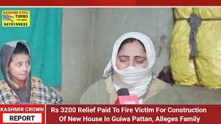 #SpecialStory: Rs 3200 Relief Paid To Fire Victims For Construction Of House In Guiwa Pattan