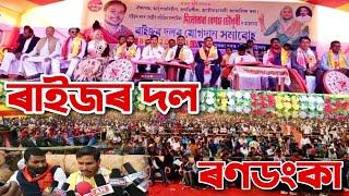 RAIJOR DAL Live???? from Jamunamukh Constituency Hojai, Assam- ৰাইজৰ দলৰ ৰাজনৈতিক ৰণডংকা৷