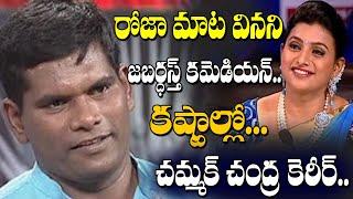 రోజా మాట వినని జబర్ధస్త్ కమెడియన్.. | Chammak Chandra Latest News | Jabardasth | Top Telugu TV