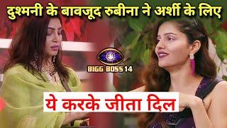 Shocking Rubina Ne Arshi Ke Liye Ki Ye Cheez, Entertainment Task Me Jeeta Dil | Bigg Boss 14
