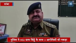 नशे की सप्लाई देने कश्मीर से कठुआ जा रहे 3 आरोपी पुलिस ने सांबा में धरे