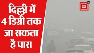 उत्तर भारत में ठंड और कोहरे का प्रकोप, दिल्ली में 4 डिग्री तक जा सकता है पारा