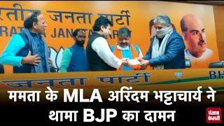ममता के MLA अरिंदम भट्टाचार्य ने थामा BJP का दामन