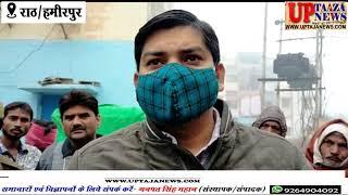 राठ में बिजली विभाग की छापेमारी से काशीराम कॉलोनी में मचा हड़कंप