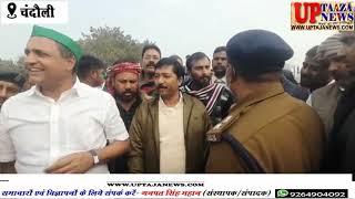 चन्दौली जिले में यूपी बिहार बॉर्डर पर पुलिस और किसान नेताओं में झड़प,काफी देर तक चला हंगामा