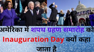 अमेरिका में शपथ ग्रहण समारोह को Inauguration Day क्यों कहा जाता है