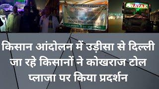 किसान आंदोलन में उड़ीसा से दिल्ली जा रहे किसानों ने कोखराज टोल प्लाजा पर किया प्रदर्शन