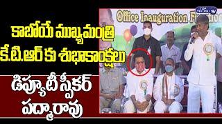 కాబోయే సీఎం కే.టి.ఆర్ కు శుభాకాంక్షలు | Deputy Speaker Padma Rao Congratulate to the Future CM KTR