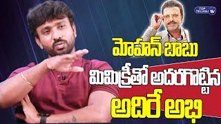 Jabardasth Adhire Abhi Mohan Babu Mimicry | Adhire Abhi Interview | Top Telugu TV