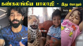 Children Cried for Bala heart touching video: Balaji Murugadoss Gets Emotional