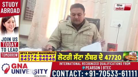 Kurali Police ने बिशनोई ग्रुप के4 Gangster को किया गिरफ्तार