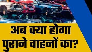 स्क्रैपेज पॉलिसी पर नए नियम, 15 साल पुराने वाहनों पर प्रतिबंध??