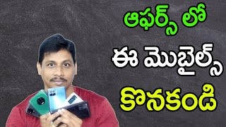dont buy these mobiles in 2021 offers telugu | ఈ మొబైల్స్ కొనకండి