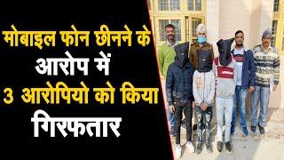 Panipat headline..मोबाइल फोन छीनने के आरोप में 3 आरोपियो को किया गिरफ्तार