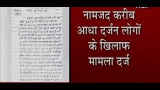 Bharatpur Sikri   मास तस्करों ने ग्रामीणों पर की फायरिंग, पुलिस ने मामला दर्ज कर शुरू की कार्रवाई