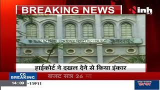 Madhya Pradesh News || कैबिनेट में क्षेत्रीय संतुलन की मांग वाली याचिका खारिज