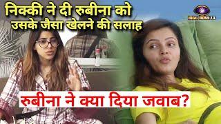 Nikki Ne Rubina Ko Di Uske Jaisa Khelne Ki Salah, To Rubina Ne Diya Aisa Jawab? | Bigg Boss 14