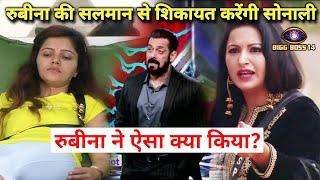 Shocking Weekend Ka Vaar Par Rubina Ki Shikayat Karengi Sonali, Kya Kiya Rubina Ne? Bigg Boss 14