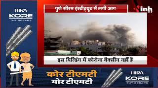 Serum Institute Fire || पुणे के सीरम इंस्टीट्यूट में लगी आग