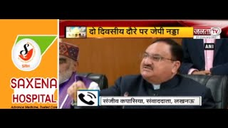 UP:चुनाव की तैयारियों को लेकर 21- 22 जनवरी को जेपी नड्डा करेंगे बैठक,स्वतंत्र देव सिंह ने दी जानकारी