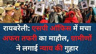 रायबरेली: एसपी ऑफिस में मचा अफरा तफरी का माहौल, ग्रामीणों ने लगाई न्याय की गुहार