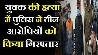 Saharanpur News | युवक की हत्या का किया खुलासा, पुलिस ने तीन आरोपियों को किया गिरफ्तार | JAN TV