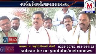 विद्यमान आमदार बोलतात एक आणि करतात एक -माजी मंत्री प्रा. राम शिंदे