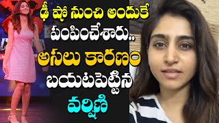 Anchor Varshini Out From Dhee Jodi Show | Hyper Aadi | Sudheer | Rashmi | Top Telugu TV