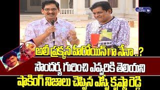 SV Krishna Reddy Reveals Shocking Facts About Heroine Soundarya And Ali  | Tollywood | Top Telugu TV