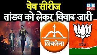 वेब सीरीज तांडव को लेकर विवाद जारी | Shivsena ने BJP  पर साधा निशाना |#DBLIVE