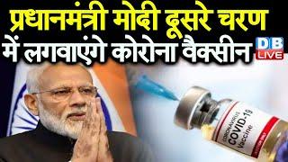 Prime Minister Narendra Modi  दूसरे चरण में लगवाएंगे Corona Vaccin |#DBLIVE