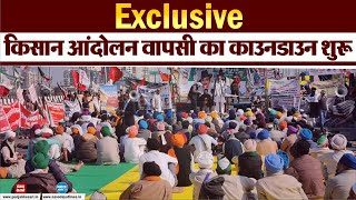 किसान आंदोलन वापसी का काउनडाउन शुरू Exclusive