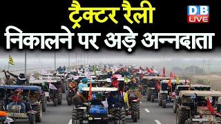 ट्रैक्टर रैली निकालने पर अड़े अन्नदाता | Delhi Police का मंजूरी देने से इंकार |#DBLIVE