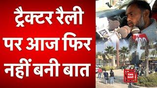 ट्रैक्टर परेड को लेकर दिल्ली पुलिस और किसान संगठनों के बीच नहीं बनी सहमति