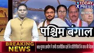 TMC कार्यकर्ताओं को सम्मान देने पर नाराजगी, BJP कार्यालय में बैठक के दौरान कार्यकर्ताओं का हंगामा...